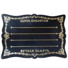 """Табличка пластиковая с золотой разлиновкой """"Элит"""""""